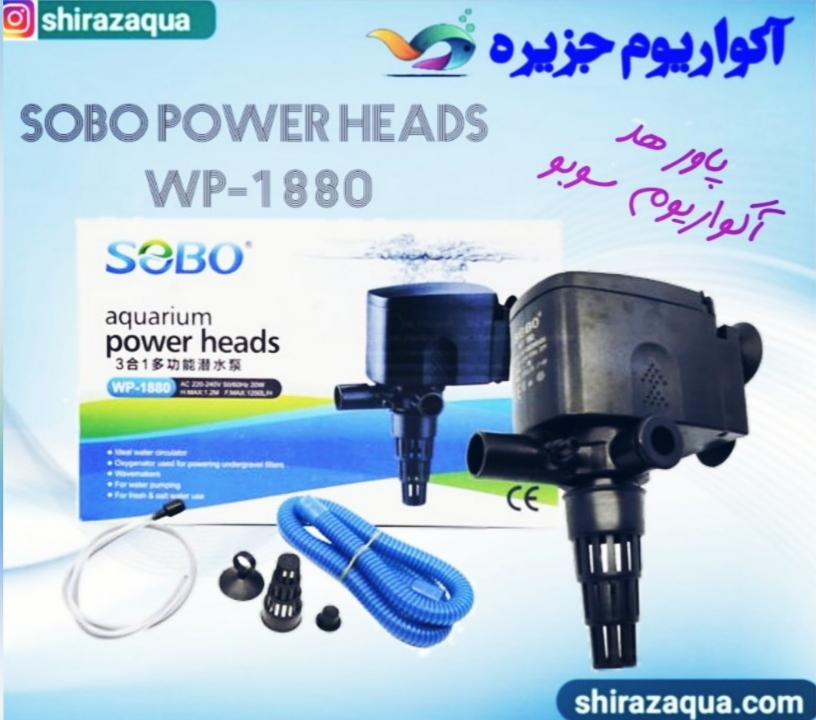 واتر پمپ سوبو Sobo Aquarium power head WP-2880‌